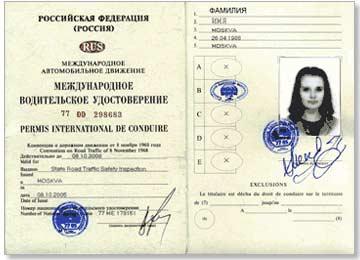 срок действия международного водительского удостоверения 2018