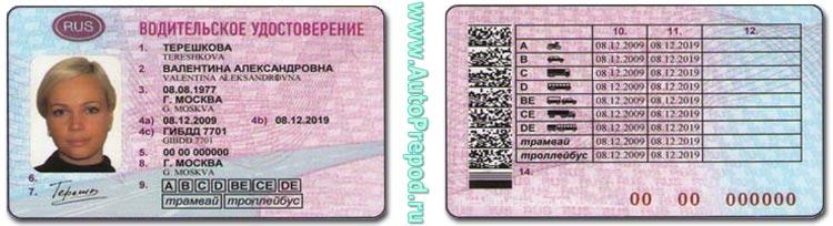 обмен водительского удостоверения старого образца на новое