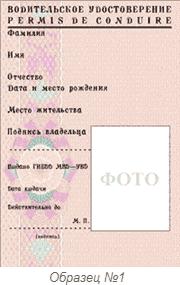 водительское удостоверение бумажного образца - фото 11